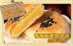 香酥板栗饼培训
