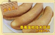 海南香蕉蛋糕培训
