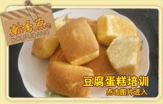 豆腐蛋糕培训