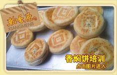 香焖饼/口福饼培训