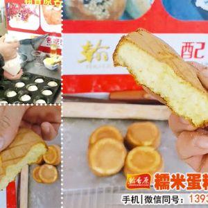俄罗斯风味糯米蛋糕技术培训助力老百姓创业