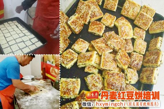 丹麦红豆饼高清图片做工手艺