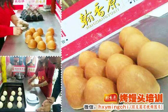 速快来学-北京俄罗斯烤馒头加盟招商加盟味好才能卖好