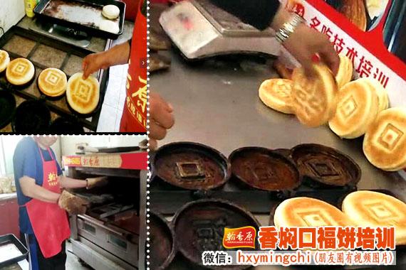 制作咨询-口福饼模具带技术好吃的窍门