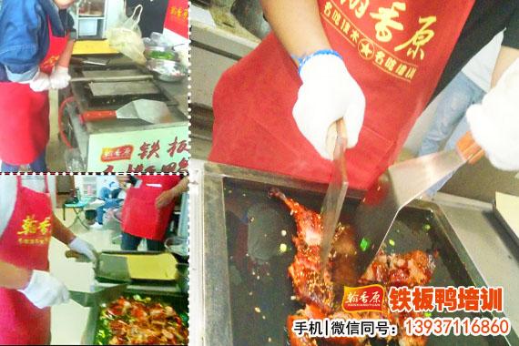 品牌差异化-秘制铁板烤鸭特色名吃培训