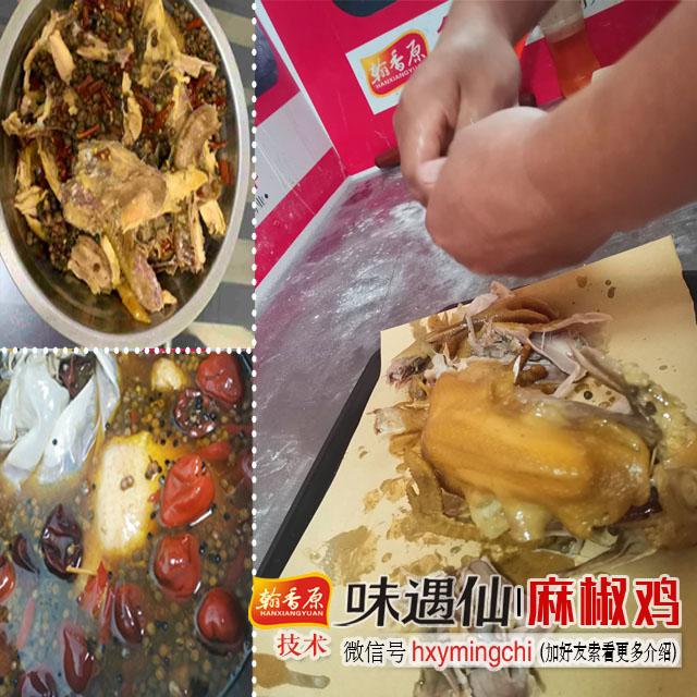 新疆椒麻鸡加盟店开店方式