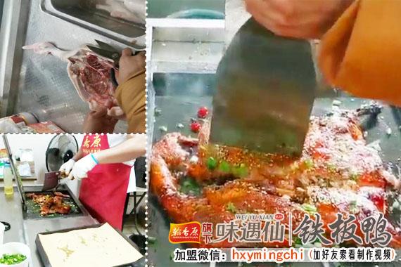 助力开店-南京味遇仙铁板烤鸭加盟费先进先得