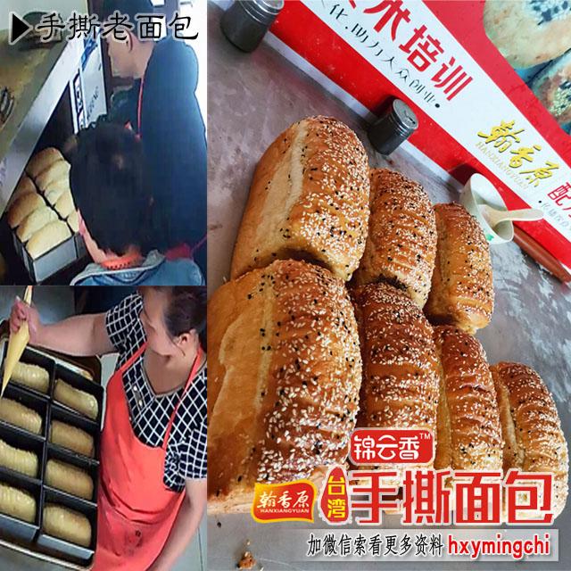 技术标准-台湾手撕面包加盟连所店
