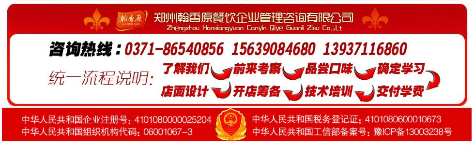 免费赠送北京烤鸭/道口烧鸡/关东煮/金华火腿/麻辣鸡脖/熏鸡/圣旨骨酥