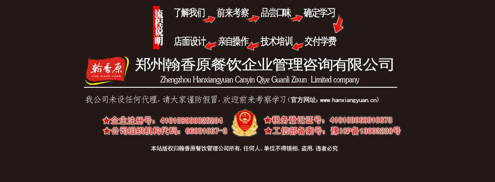 郑州翰香原餐饮企业管理咨询有限公司