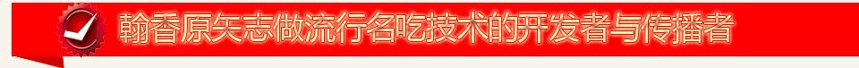 翰香原名吃开发