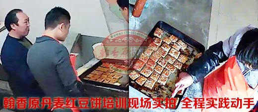丹麦红豆饼培训操作现场07