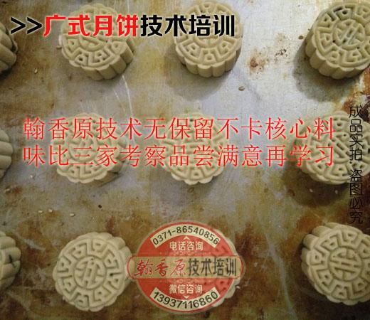 广式月饼培训02