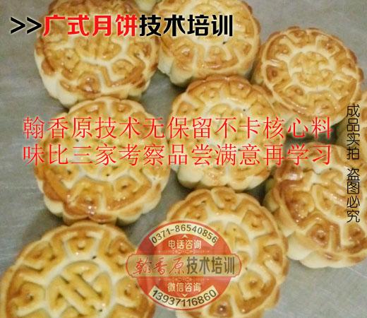 广式月饼培训05