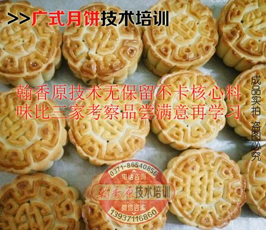 广式月饼培训06