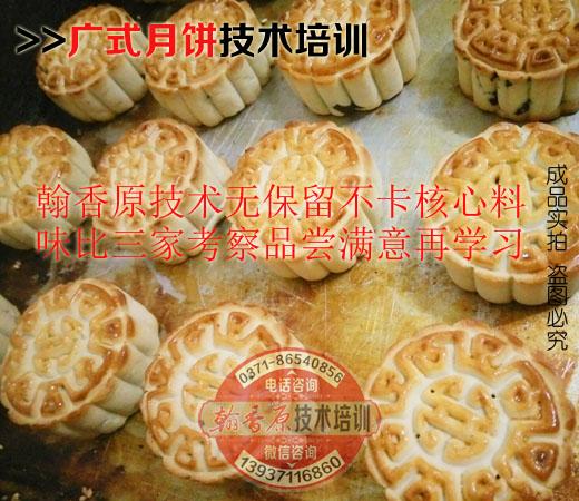 广式月饼培训07