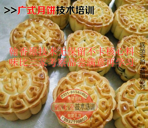 广式月饼培训09