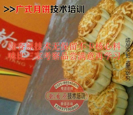 广式月饼培训11