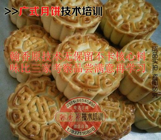广式月饼培训12