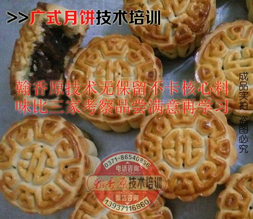 广式月饼培训16