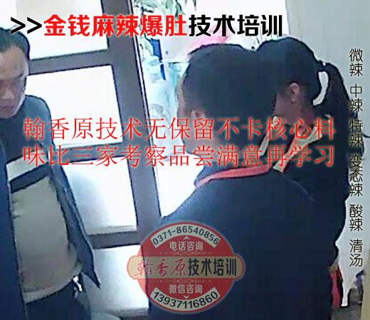 金钱麻辣爆肚培训现场图片23