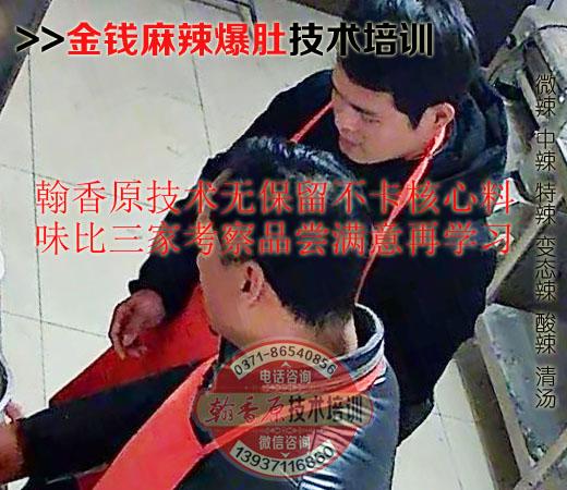 金钱麻辣爆肚培训现场图片27