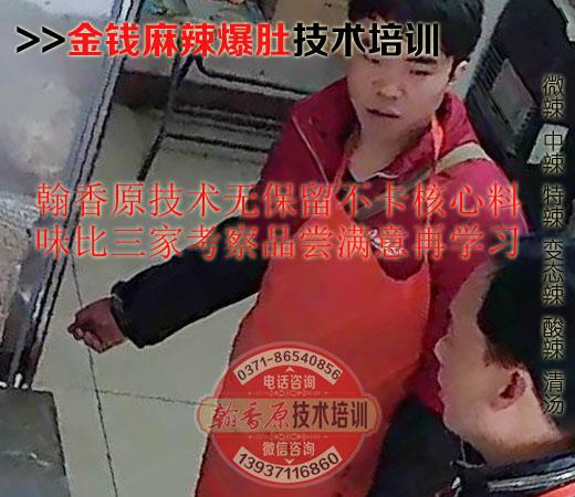 金钱麻辣爆肚培训现场图片29