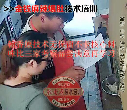 金钱麻辣爆肚培训现场图片47