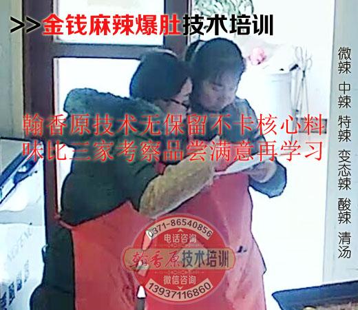 金钱麻辣爆肚培训现场图片73