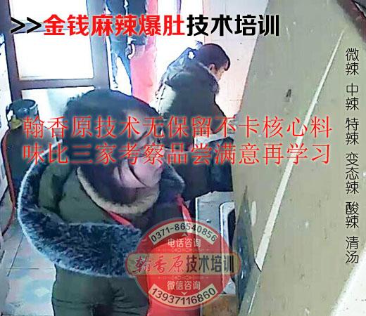 金钱麻辣爆肚培训现场图片89