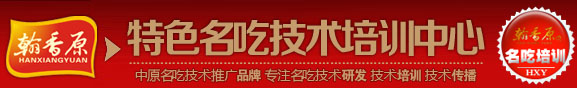 >>郑州翰香原名吃技术中心