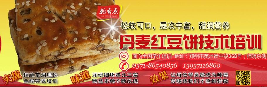 翰香原丹麦红豆饼