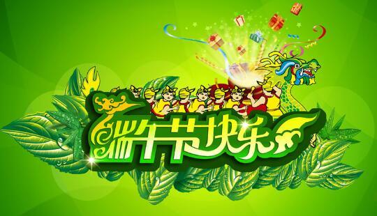 翰香原端午节放假