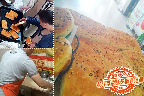 搭建平台-老北京香酥芝麻千层饼怎么样有经验丰富的老师