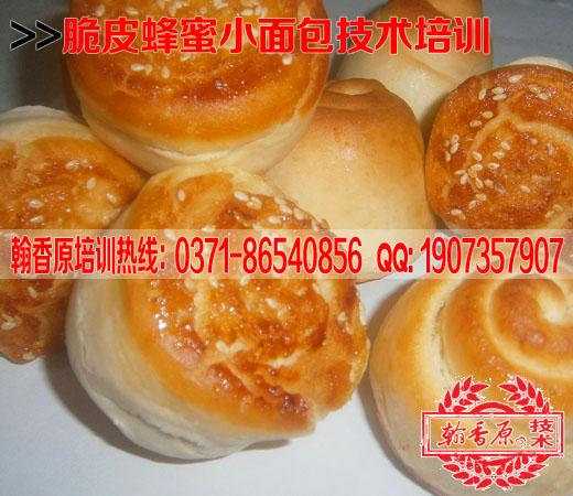 脆皮蜂蜜小面包